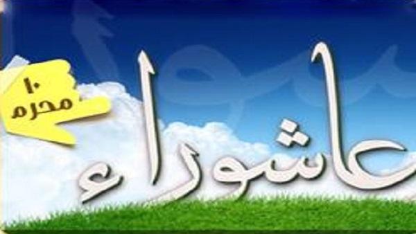 صيام عاشوراء شكرًا لله احتفالاً بنجاة نبيي الله موسى عليه السلام من فرعون وقومه