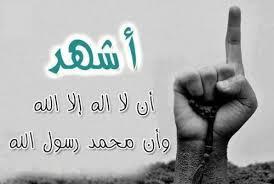 كيف يدخل الإنسان في الإسلام