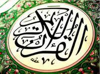 القرآن هوكلام الله القديم الذِى أنزله على نبيه محمد صلى الله عليه وسلم باللفظ والمعنى المتعبد بتلاوته والمتحدي بإعجاز الخلق عن الإتيان بمثل أقصر سورة منه