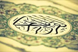 القرآن هو اسم لكلام الله تعالى المنزّل على عبده ورسوله محمد المتعبد بتلاوته، المعجز بكل سورة منه