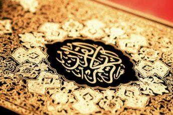 ما هو القرآن الكريم ؟!