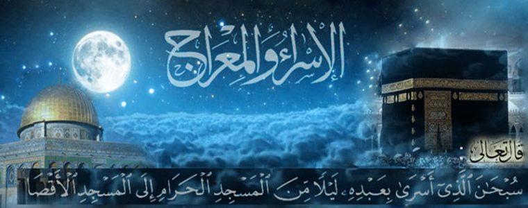 بين معجزة الإسراء والمعراج ومعجزة مريم العذراء.. أيهما أقرب للتصديق؟!