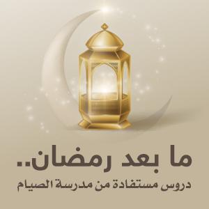 ما بعد رمضان.. دروس مستفادة من مدرسة الصيام