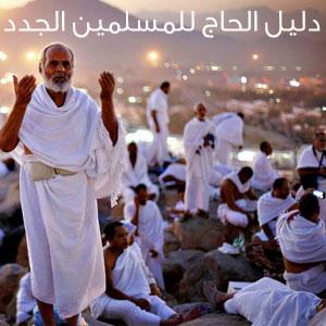 دليل الحاج للمسلمين الجدد