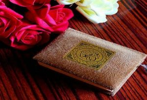 كتاب الله