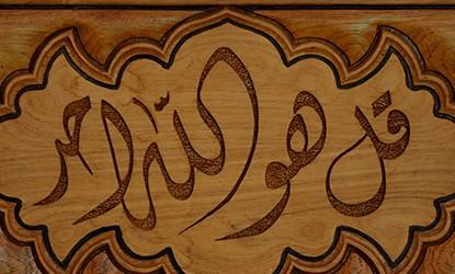 إسلام