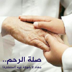 صلة الرحم.. جهاد لا شوكة فيه (استشارة)