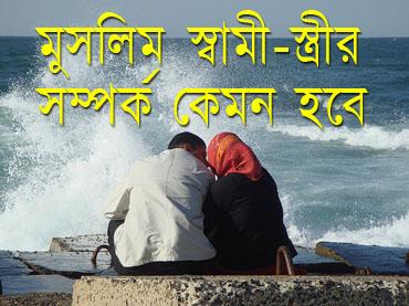 মুসলিম স্বামী-স্ত্রীর সম্পর্ক ( পর্ব ১)