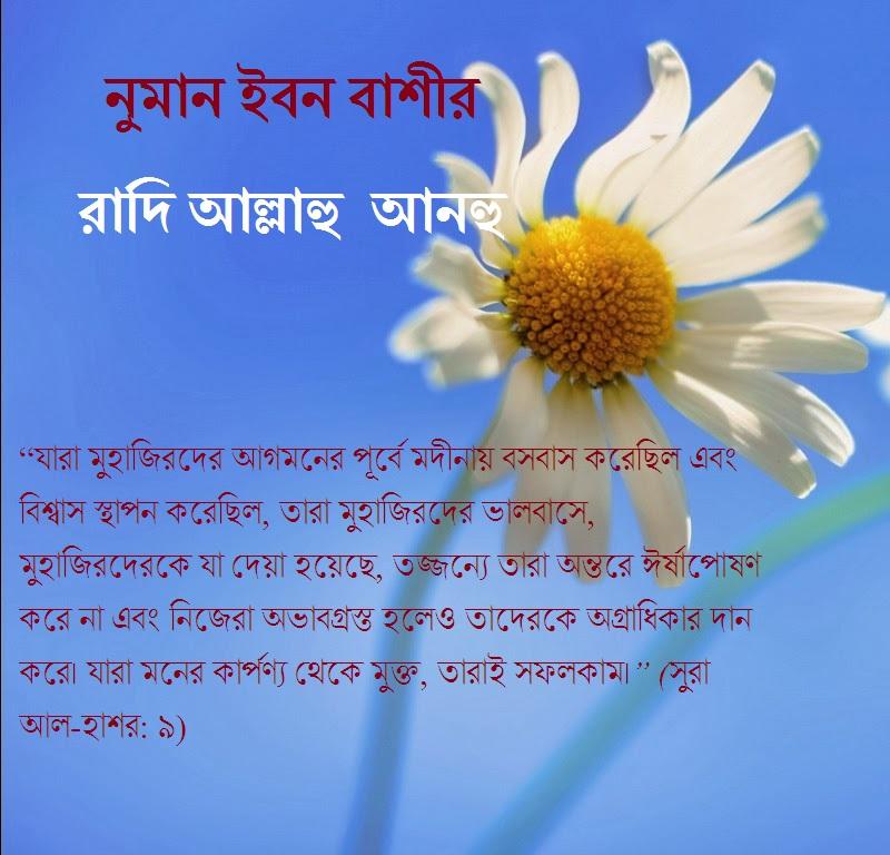 বিশিষ্ট সাহাবী নুমান ইবন বাশীর