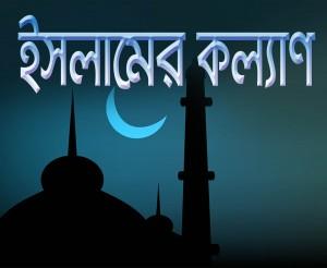 ইসলাম পরিচিতি