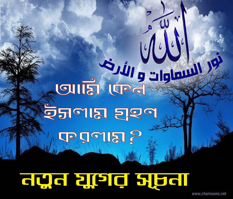 আমি কেন ইসলাম গ্রহণ করলাম?