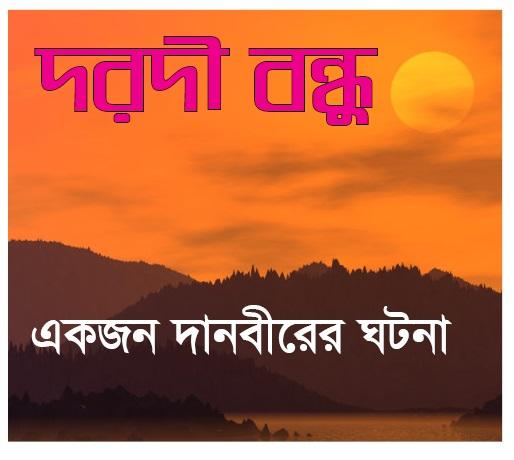 দরদী বন্দু