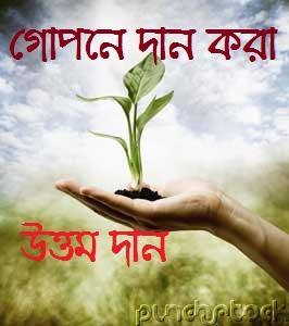 শিক্ষণীয় ঘটনা দরদী বন্দু