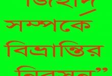 ইসলামে জিহাদের গুরুত্ব ও মর্যাদা: জিহাদ ফী সাবীলিল্লাহ নিয়ে বিভ্রান্তি