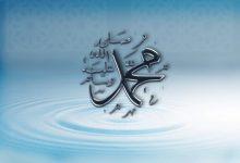 মুহাম্মদ (সা.)-এর নবুয়্যাতের মাদানী জীবন ও পর্যালোচনা