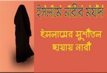 ইসলামের সুশীতল ছায়ায় নারী