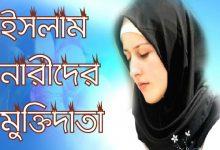 ইসলাম নারীদের মুক্তিদাতা