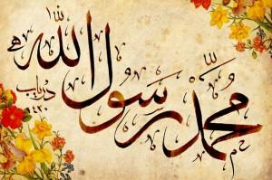 La necesidad de amar al Profeta Muhamamad