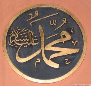 Cualidades del Profeta Muhammad, un ejemplo para todos (3 de 3)