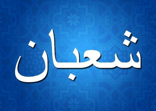 Méritos del mes de Shaban