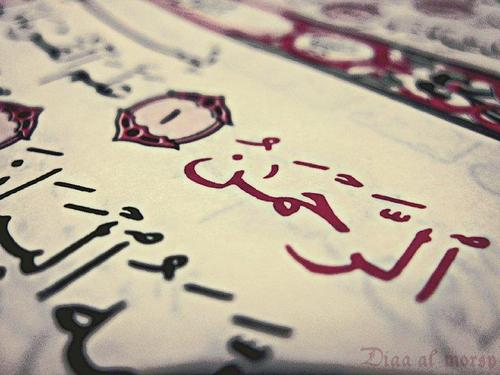 El Islam es misericordia