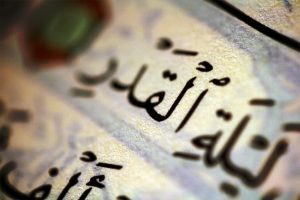 Entre las diez últimas noches de Ramadán se encuentra una noche cuyo valor es de mil meses de adoración: la Noche del Decreto