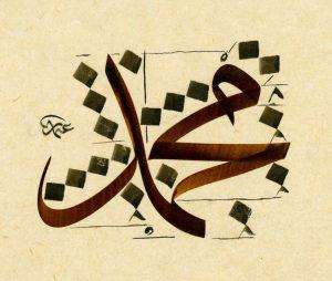 Qadi Iyad dice que estos son 11 signos de que realmente amamos al Profeta. El amor por lo que el amaba es uno de ellos.