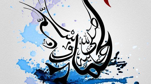 Sobre el amor por el Profeta y sus beneficios