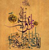 Versículos especiales del Sagrado Corán de acuerdo a An-Nawawi