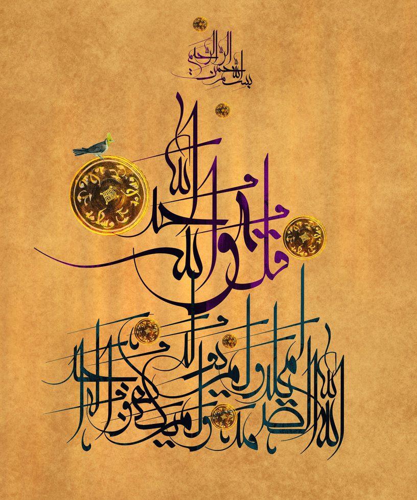 Algunos versículos del Sagrado Corán tienen más valor que otros, el Surah Al Ikhlas en la caligrafía es uno de ellos