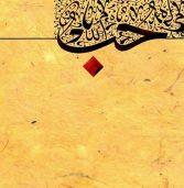 ¿Como se define el amor en el Corán?