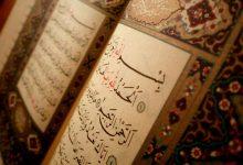 Tres datos que demuestran que el Corán no apoya al terrorismo ni la violencia