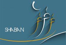 El ayuno en el mes de Shaban tiene un gran mérito: es el mes en el que nuestras acciones son presentadas ante Allah y nos prepara para Ramadán