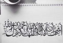 Caligrafía de la Shahada, fundamento de la creencia islámica
