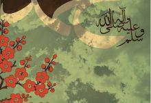 Es recomendable pedir bendiciones por el Profeta y sus Compañeros cuando se menciona su nombre