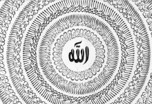 El significado de la palabra Din es someterse solo a Allah y ser justo en las transacciones