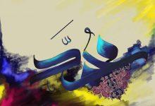Une forma de amar al Profeta Muhammad, de incrementar nuestro amor por él, es conocer cuál era su amor y preocupación por nosotros
