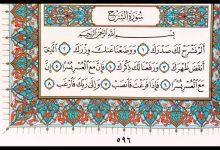 Tafsir de la Surah al Inshirah (¿No te hemos abierto?, 94) que se puede recitar en situaciones de dificultad para que Allah nos de apertura