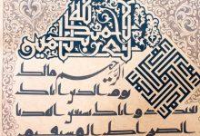 Estas son diez condiciones extraídas del Surah de los Poetas para la búsqueda del conocimiento y que sea siempre de beneficio.