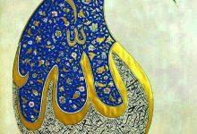 La teología islámica es una ciencia muy extensa, pero esto breve y conciso resumen te ayudará a entenderla