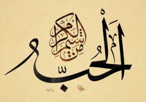 Quien ama por Allah, odia por Allah, da por amor a Allah, y retiene por Allah, ha perfeccionado su creencia. (Sunan Abu Dawud 4681, Grado: Sahih)