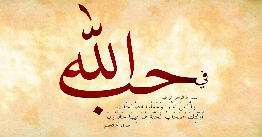 El amor a Allah. ¿Qué es el amor a Allah? ¿Qué significa amar a Allah? ¿Quiénes son los que aman a Allah? ¿Quiénes son aquellos a los que Allah ama?