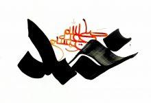 Amar al Profeta, la paz sea con él, es parte de la creencia, recordad algunas características de su vida y carácter nos ayudan a comprenderlo