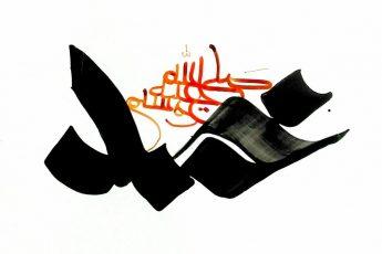 Amar al Profeta