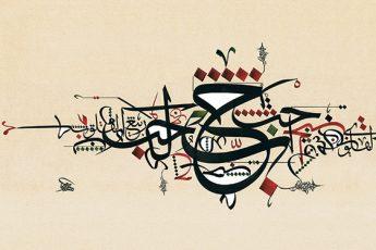 Aquellos que Allah ama y aquellos que Él no ama