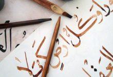 Consejos para aprender árabe
