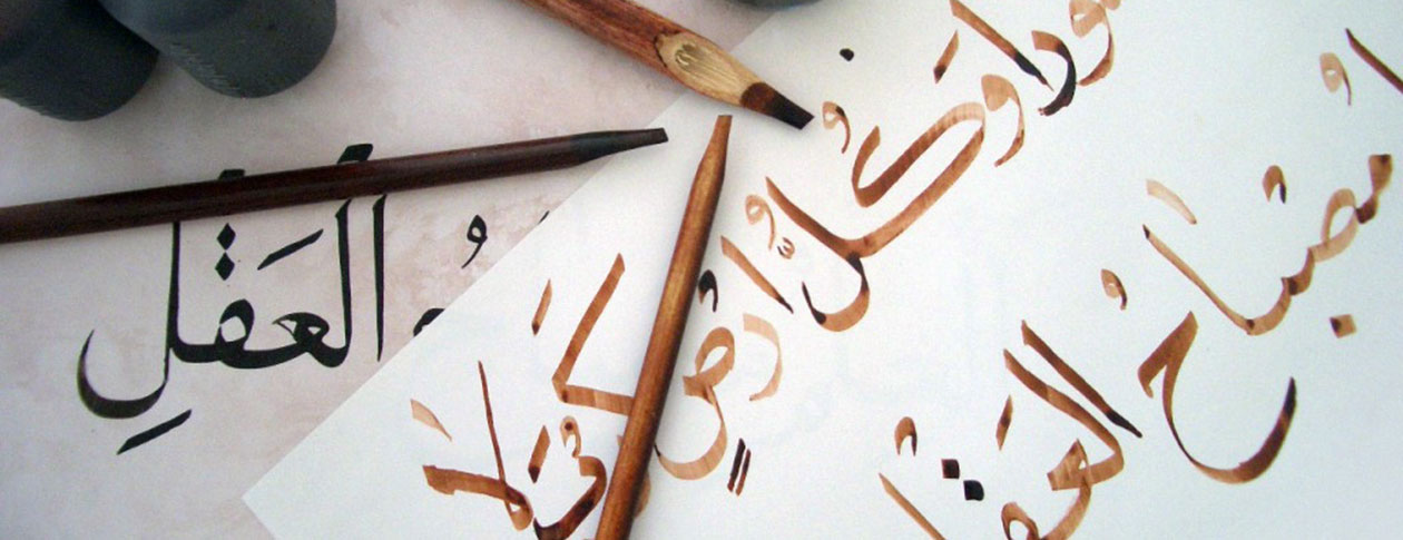 El árabe el al lengua de la Revelación y la lengua del Mensajero, además de ser un nexo común entre los musulmanes y un idioma de los más ricos y vastos del mundo