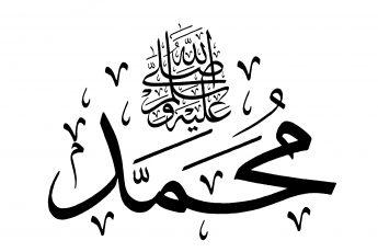 El regalo del Ramadán nos ha llegado de la mano del Profeta