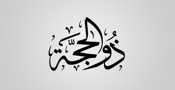 Los primeros diez días del Dhul Hijjah son de los momentos más amados para Allah y en los que deberíamos incrementar nuestras buenas acciones y adoración