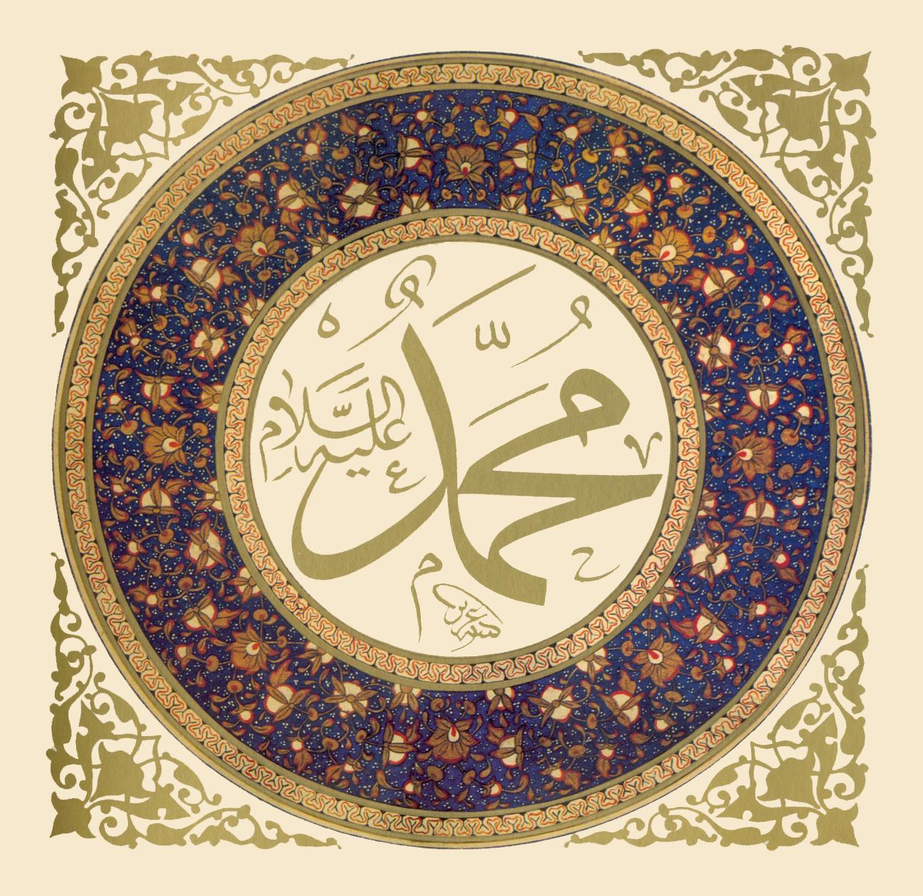 Prophet Muhammad Logo1